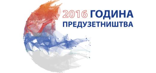 Godina preduzetništva 2016