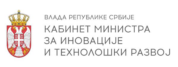 Kabinet Ministra za inovacije i tehnološki razvoj - logo